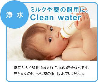 浄水:ミルクや薬の服用に。-塩素系の不純物が含まれていない安全な水です。